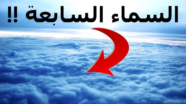لن تصدق ابدااا ان هذه الاشياء موجوده في السماء السابعة | اخبرنا بيها الن...