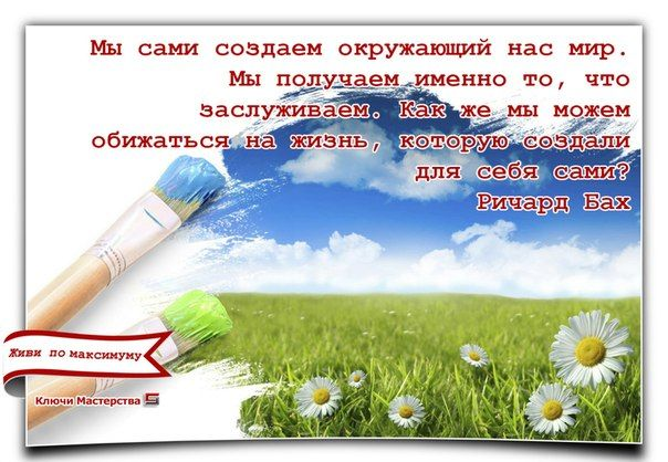 Жизнь создаём сами