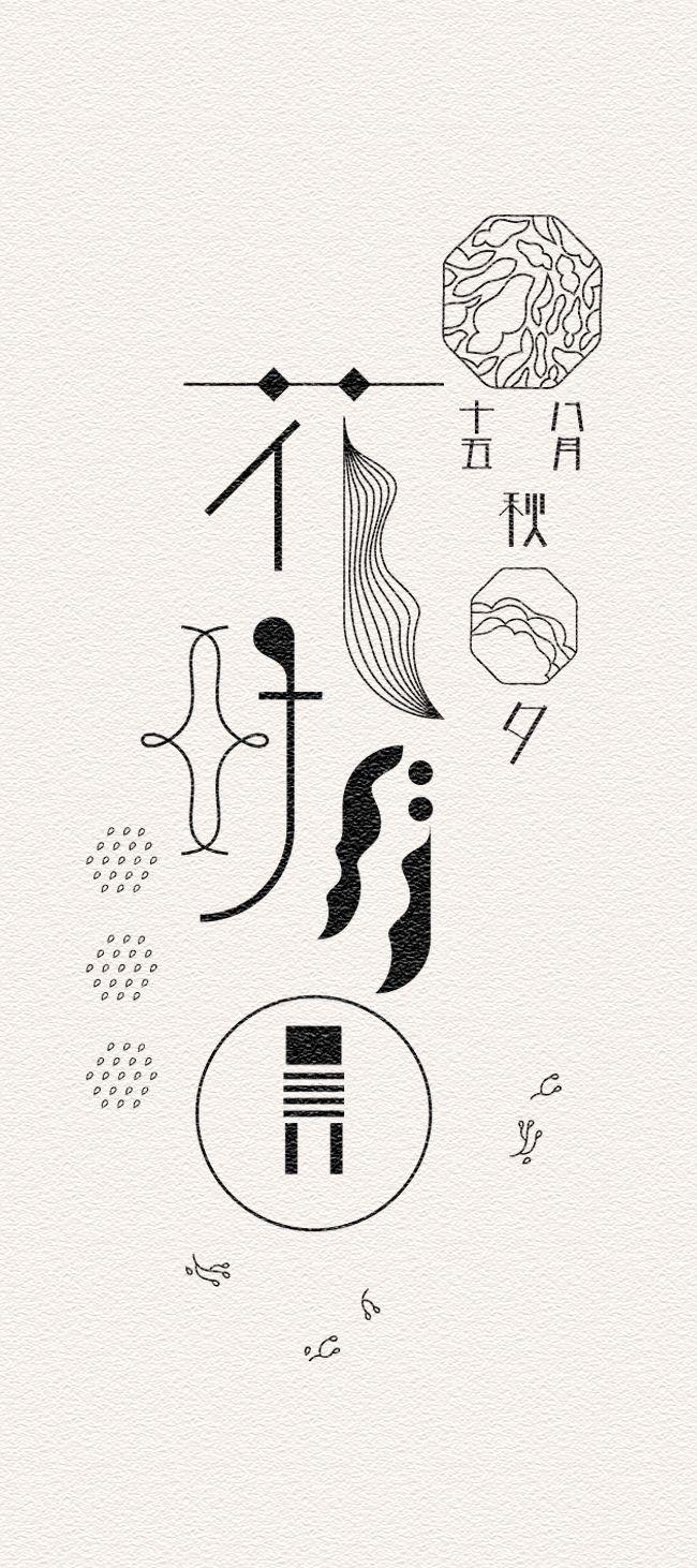 日本のタイポグラフィ もっと見る