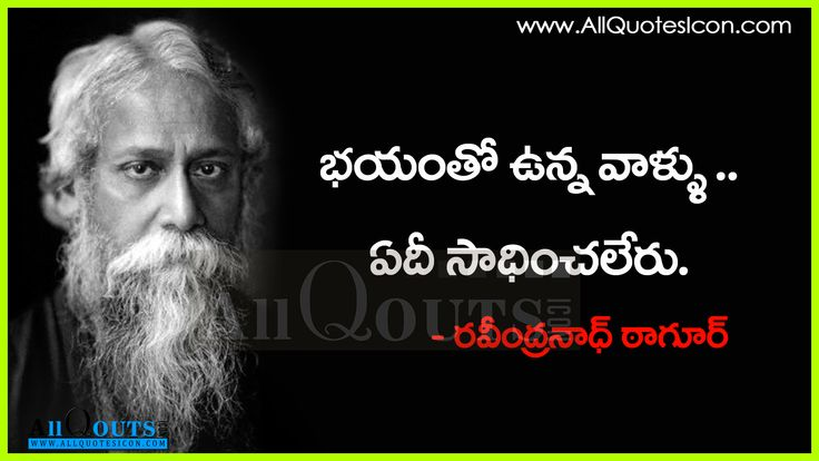 Rabindranath+Tagore+Quotes+and+Sayings+in+Telugu+Hd+Wallpapers+nice+telugu+quotes.JPG 1,600×900 pixels