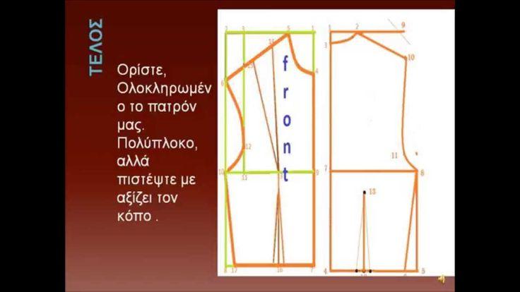 ΒΑΣΙΚΟ ΚΟΡΣΑΖ.wmv