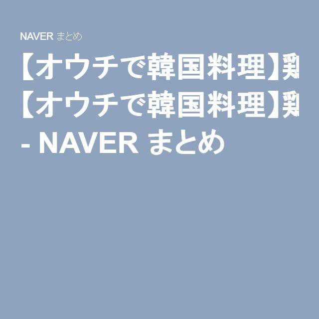 【オウチで韓国料理】鶏肉のレシピ - NAVER まとめ