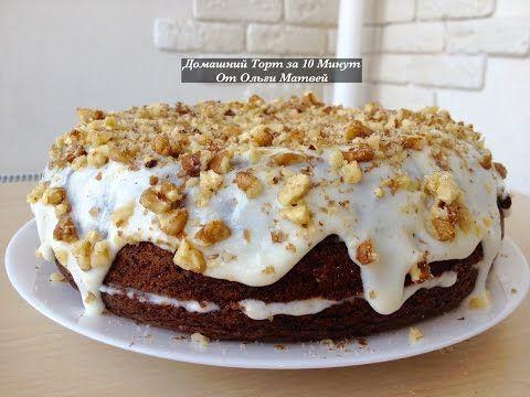 Торт за 10 минут + Время для Выпечки (Домашний и Очень Вкусный)   Homemade cake, English Subtitles - YouTube