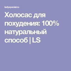 Холосас для похудения: 100% натуральный способ   LS