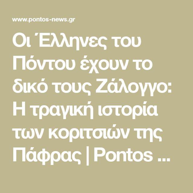 Οι Έλληνες του Πόντου έχουν το δικό τους Ζάλογγο: Η τραγική ιστορία των κοριτσιών της Πάφρας | Pontos News