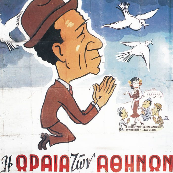 Finos Film - Photo Gallery Ταινίας: 'Η Ωραία Των Αθηνών' (1954)