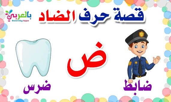 قصة حرف الضاد للصف الأول حكايات الحروف للأطفال بالعربي نتعلم Learn Arabic Alphabet Learning Learning Arabic