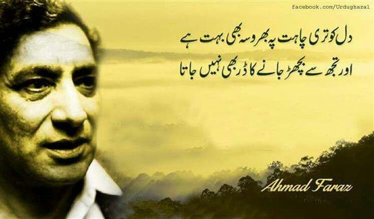 Allama Iqbal Wallpapers Hd By Pakistanİ Poet Ahmed Faraz Urdu Literature