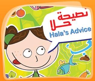 Hala's Advice I, II