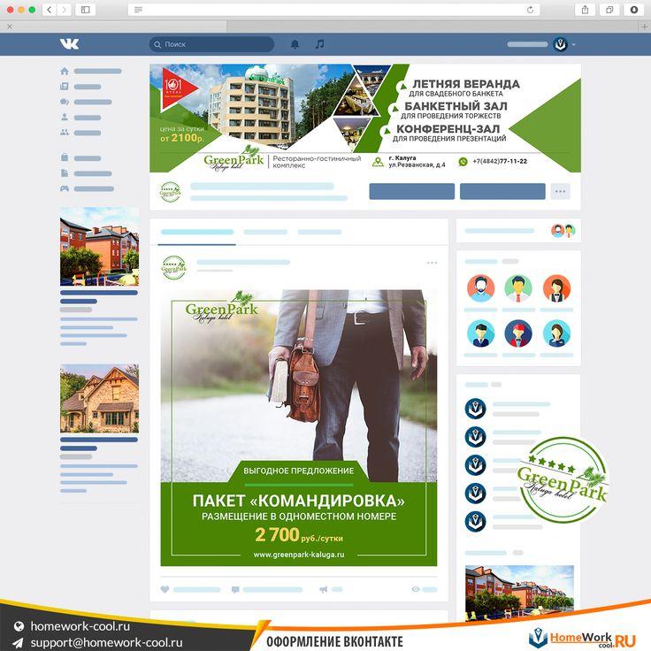 Оформление группы для гостиницы «Green Park» в Калуге