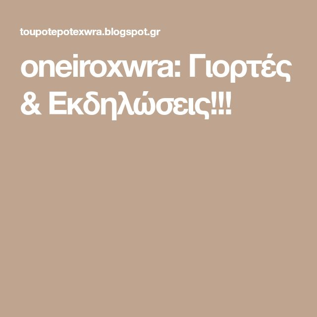 oneiroxwra: Γιορτές & Εκδηλώσεις!!!