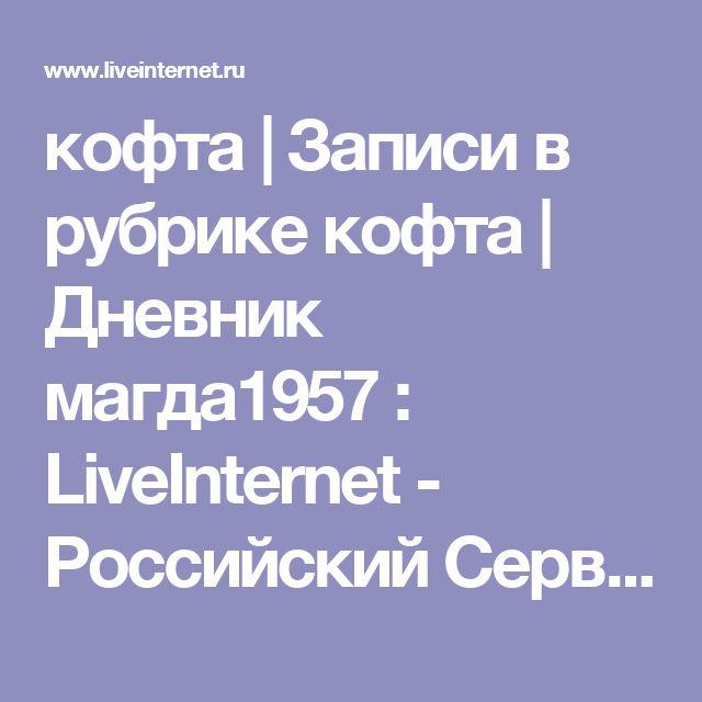 кофта | Записи в рубрике кофта | Дневник магда1957 : LiveInternet - Российский Сервис Онлайн-Дневников