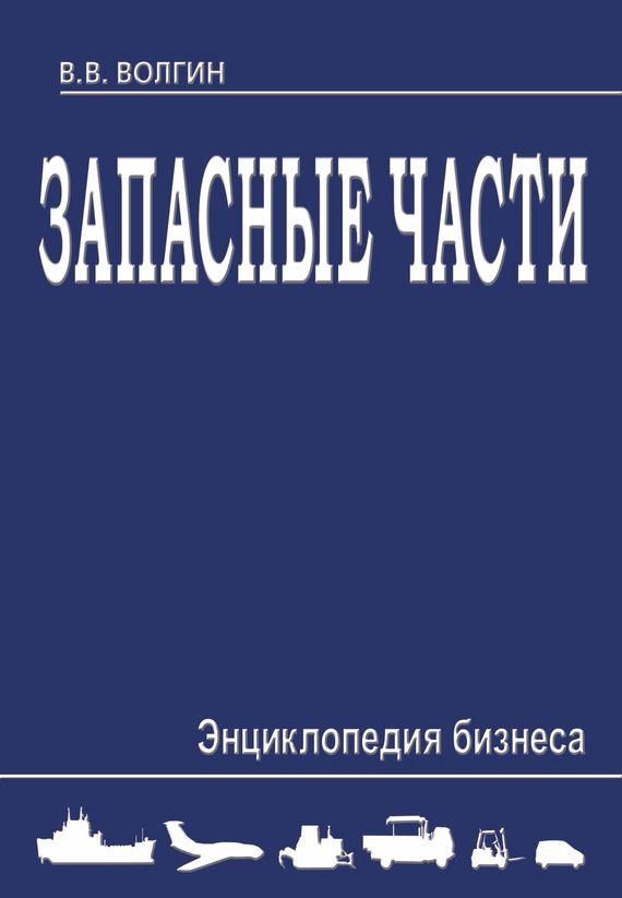 Запасные части. Энциклопедия бизнеса #журнал, #чтение, #детскиекниги, #любовныйроман, #юмор