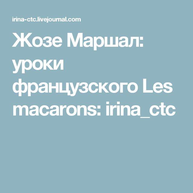 Жозе Маршал: уроки французского Les macarons: irina_ctc