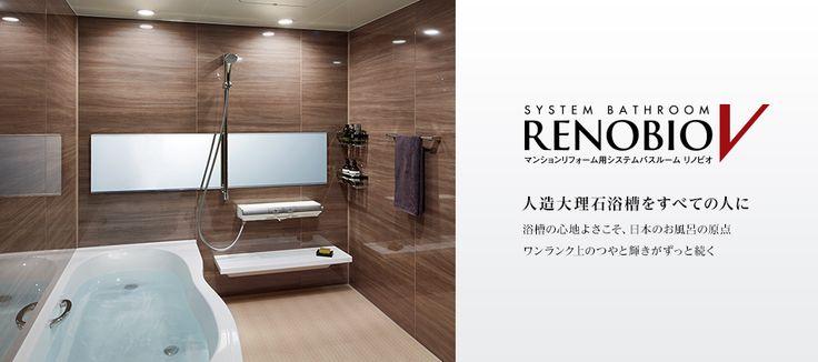 マンションリフォーム用システムバスルーム リノビオV 人造大理石浴槽をすべての人に 浴槽の心地よさこそ、日本のお風呂の原点 ワンランク上のつやと輝きがずっと続く