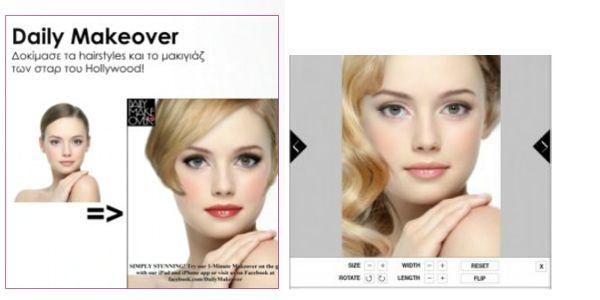 Ένας πλήρης οδηγός για την δημοφιλή εφαρμογή που σου επιτρέπει να δοκιμάσεις τα μαλλιά και το μακιγιάζ των stars του Hollywood!