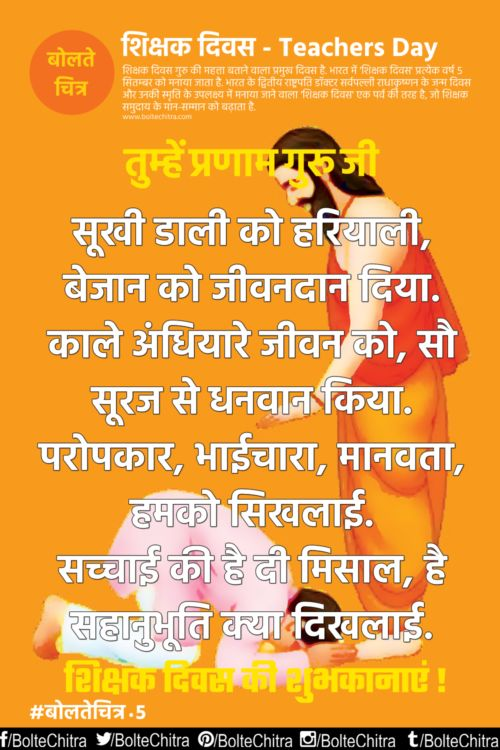 Short Hindi Poems for Teachers Day 2016     2016  Part 5