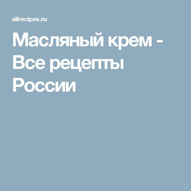 Масляный крем - Все рецепты России