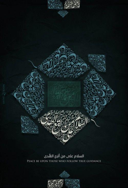 Quran 20:47 – Surat Taha Calligraphy