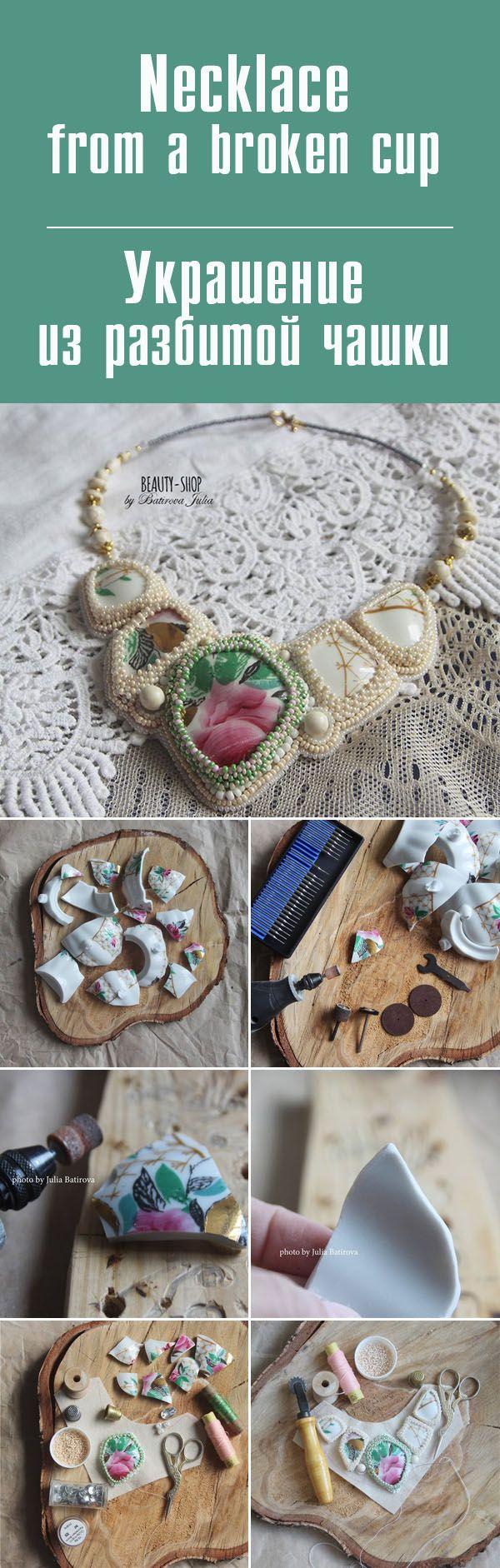 Делаем ожерелье из осколков фарфоровой чашки / Necklace from a broken teacup…