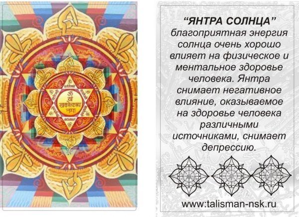 янтры в картинках и их значение говорила, что таджички