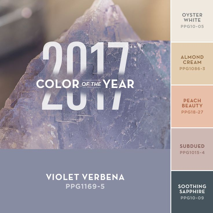 44 best images about 2017 paint color of the year violet Paint color of the year