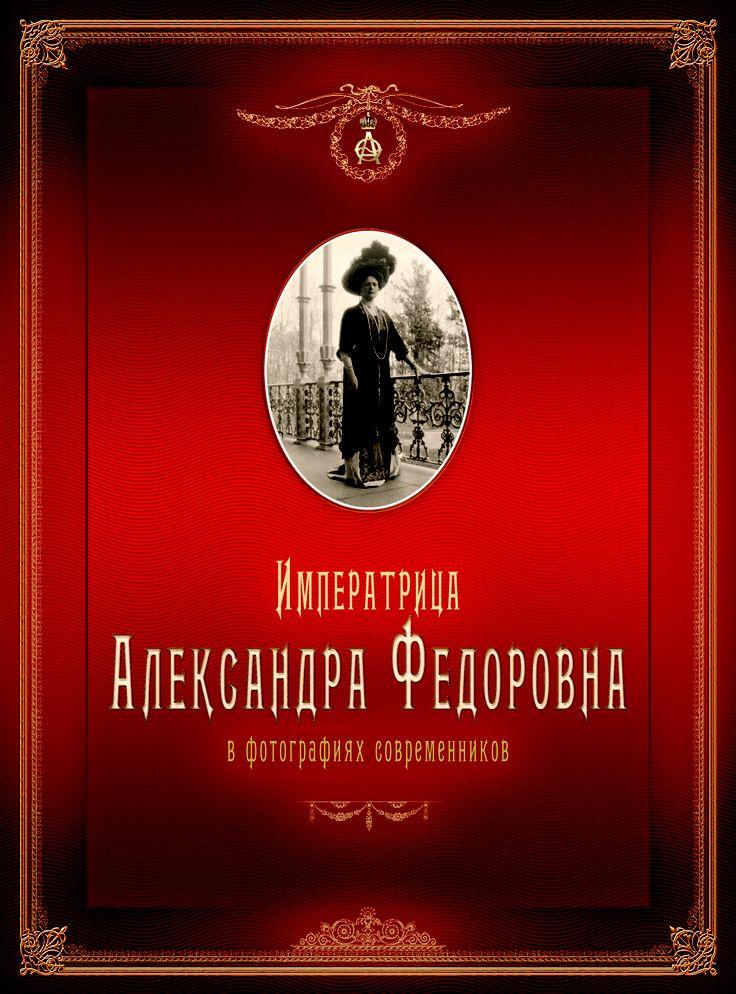"""Обложка """"Императрица Александра"""""""