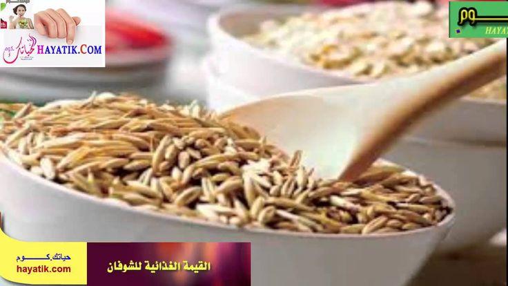 القيمة الغذائية للشوفان رجيم الشوفان فوائد الشوفان للرجيم شوفان للرجيم Benefits Of Gluten Free Diet Nutrition Gluten Free Diet