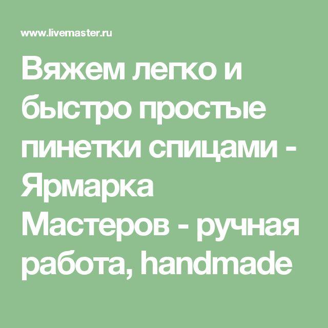 Вяжем легко и быстро простые пинетки спицами - Ярмарка Мастеров - ручная работа, handmade