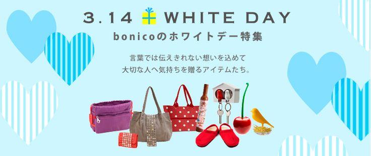 bonicoのホワイトデー特集2013