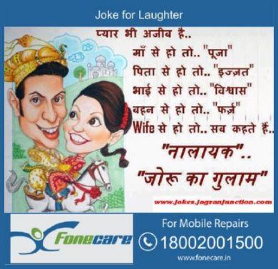 Bollywood Hindi Jokes-Sense of humor is wine to your spirit.#Naughty Jokes#Fantastic Jokes