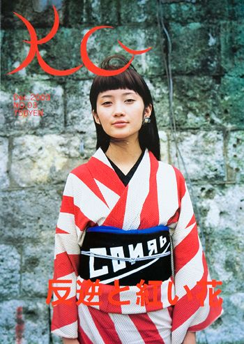 This is the third issue of KG (Kimono Guide) from December 2003 The casual yet modern kimono in it had a lot of international themed obi.