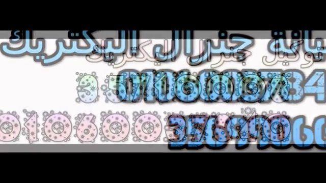 جنرال اليكتريك  35710008-35699066- 01220261030 - 01060037840  General Electric  وكيل جنرال اليكتريك  مركز خدمة جنرال اليكتريك  توكيل جنرال اليكتريك  صيانة اجهزة جنرال اليكتريك   وكيل خدمة جنرال اليكتريك   General Electric   داخل مصر لصيانة: غسالات جنرال اليكتريك   General Electric . غسالات اطباق جنرال اليكتريك   General Electric . ثلاجات جنرال اليكتريك   General Electric .  تكيفات جنرال اليكتريك   General Electric . قطع غيار جنرال اليكتريك   General Electric  الاصلى ، يرجى الاتصال على: ...