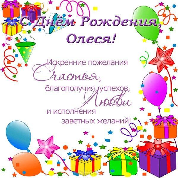Картинки с днем рождения олеся