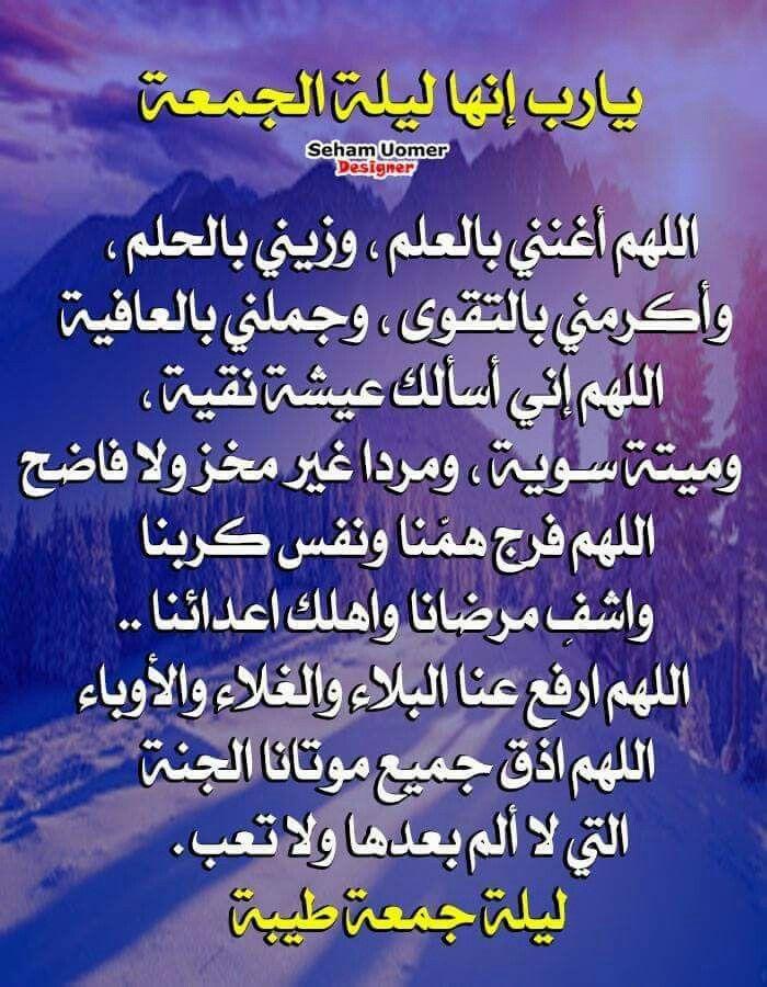 أمين يارب العالمين Arabic Calligraphy Design Calligraphy
