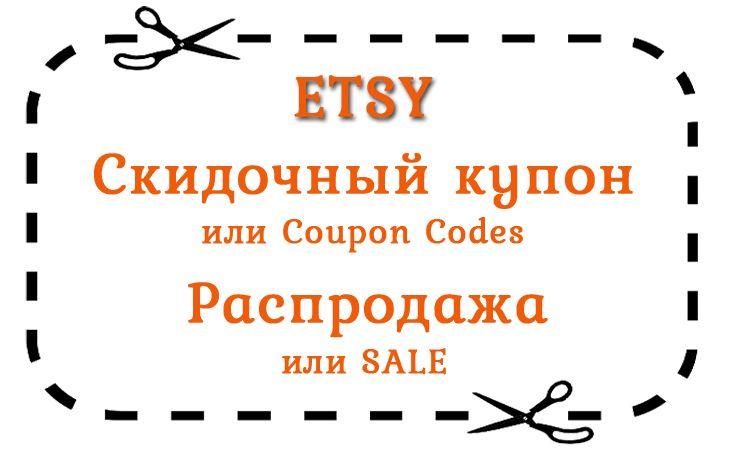 Чтобы устроить на Etsy распродажу или подарить покупателю купон на скидку, важно знать, как технически это сделать. Подробнее читайте об этих фишках в блоге