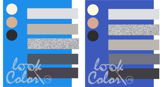сочетание сине голубого и сине фиолетового с серым