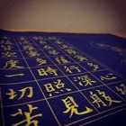 Heart Sutra in Gold Ink