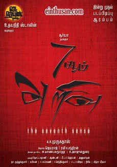 7 Aum Arivu Tamil Movie Online - Suriya, Shruti Haasan, Johnny and Tri Nguyen. Directed by A. R. Murugadoss. Music by Harris Jayaraj. 2011 [U]
