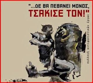 "#antifa #art #poems #paintings #antifascist_art #treilers #techni_en_kinisei [http://techni-en-kinisei.blogspot.gr/] | Στις 10 Γενάρη 2014, η συλλογικότητα εργαζόμενων-καλλιτεχνών «#Τέχνη_Εν_Κινήσει» κυκλοφορεί τη νέα συλλογή αντιφασιστικών έργων ""...Δε θα πεθάνει μόνος, τσάκισέ τον!""  Η συλλογή θα διατίθεται χωρίς αντίτιμο, με προαιρετική οικονομική ενίσχυση."