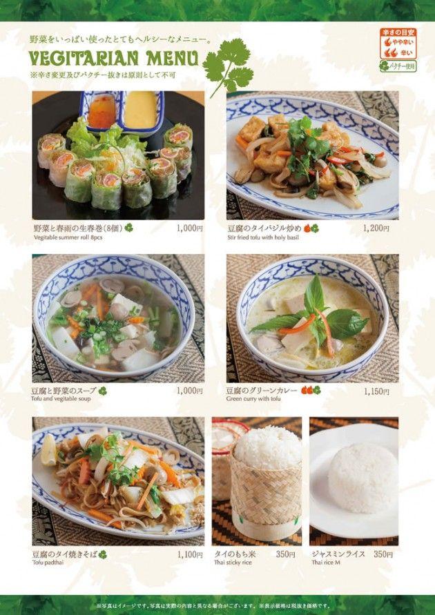 タイ料理 クワンチャイ