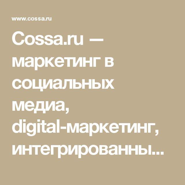 Cossa.ru — маркетинг в социальных медиа, digital-маркетинг, интегрированные маркетинговые коммуникации