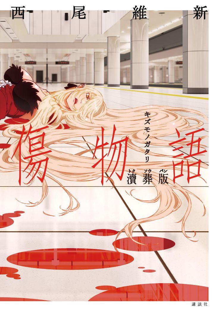 Monogatari Series  Anime by Shaft 『傷物語 瀆葬版』