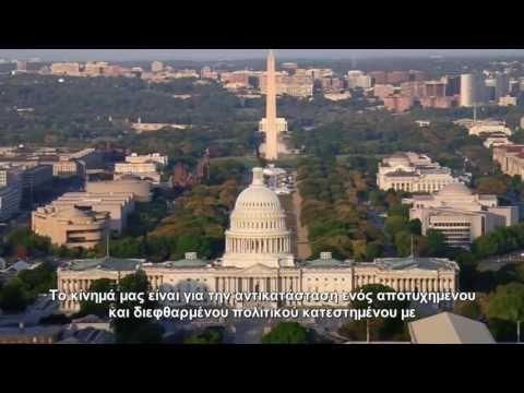 Ο Ν.Τραμπ ξεσκεπάζει την πολιτική διαφθορά.  Η ομιλία που τον εξέλεξε πρ...