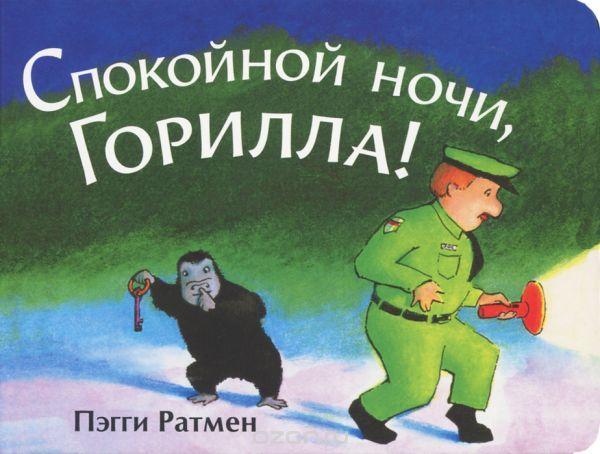 """Книга """"Спокойной ночи, Горилла!"""" Пегги Ратмен - купить книгу Good night, Gorilla! ISBN 978-5-4370-0038-0 с доставкой по почте в интернет-магазине OZON.ru"""