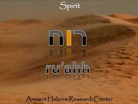 Ancient Hebrew Vocabulary: Spirit - YouTube