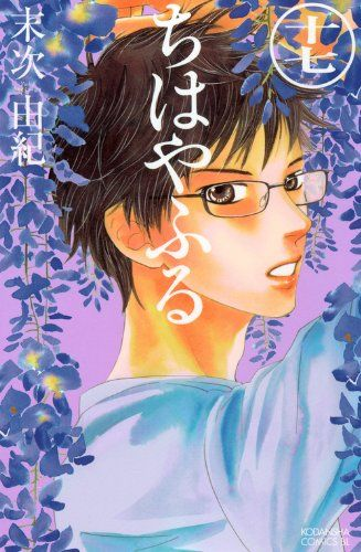 ちはやふる(17) (BE LOVE KC) by 末次 由紀 Chihayafuru vol. 17