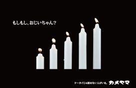 【北川秀彦、三宅幸代】カメヤマ による課題〈ローソクの炎から発せられるメッセージを表現してください〉