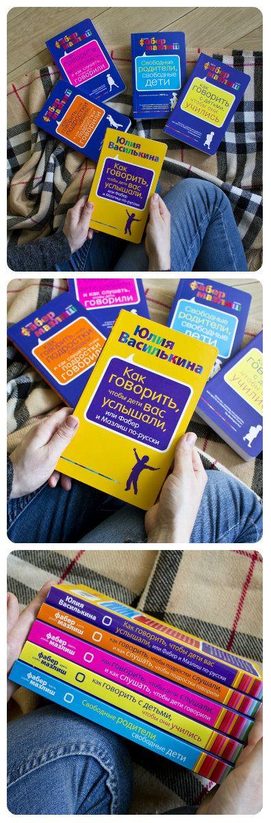 Как говорить с детьми | Серия книг – разумное, понятное, хорошо и с юмором написанное руководство о том, как правильно общаться с детьми (от дошкольников до подростков). Никакой нудной теории! Только проверенные практические рекомендации и масса живых примеров на все случаи жизни! Авторы – всемирно известные специалисты в области отношений родителей с детьми – делятся с читателем своим собственным опытом и опытом многочисленных родителей, посещавших их семинары.