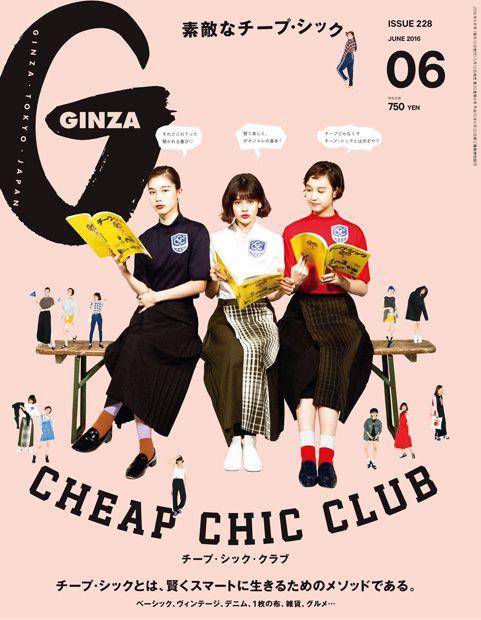 JUNE 2016 CONTENTS CHEAP CHIC CLUB 素敵なチープ・シック 052 CHEAP CHIC CLUBへようこそ! はじめてのチープ・シック入門 0 ...